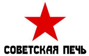 Логотип «Советская печь»